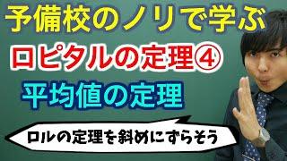ロピタルの定理④(平均値の定理)