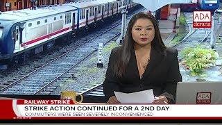 Ada Derana First At 9.00 - English News 09.08.2018