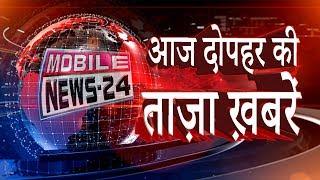 Mid day News | दोपहर की ताज़ा ख़बरें | Breaking news | Speed news | Nonstop news | Mobilenews 24.