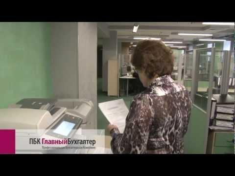 ПБК Главный Бухгалтер - профессиональные бухгалтерские услуги