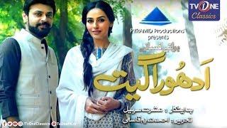 Boltay Afsanay   Adhura Geet  TeleFilm   TV One Classics