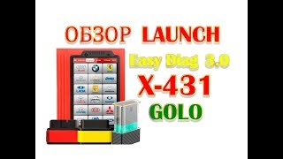 Launch Easy Diag 3.0 (Лаунч) Golo, X-431