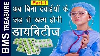 डायबिटीज शुगर को कैसे खत्म करे | Sugar ka ilaj | Diabetes type | Diabetes medicine | BMS TREASURE |