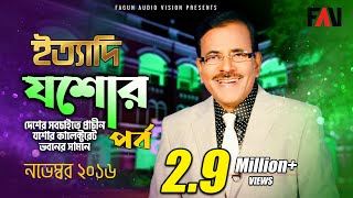 Ityadi - ইত্যাদি | Hanif Sanket | Jessore episode 2016