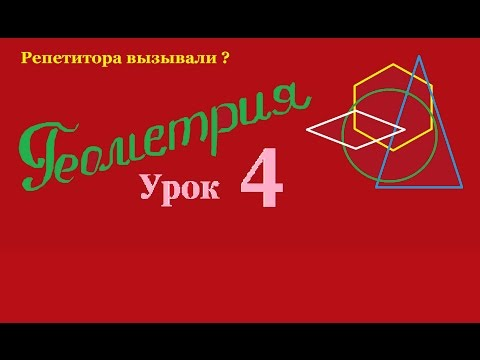 Все о треугольнике.  All about the triangle