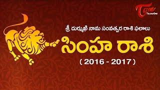 rasi-phalalu-durmukhi-nama-samvatsaram-simha-rasi-yearly-predictions-20162017