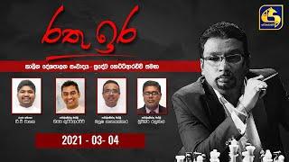 Rathu Ira ll 2021-03-04
