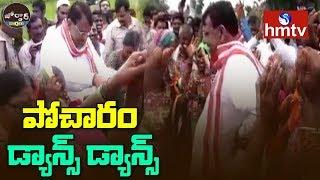 Pocharam Srinivas Reddy Dance With Women During Campaign | Telangana | Jordar News | hmtv