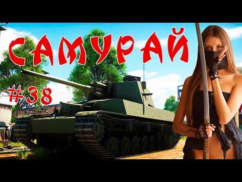 War Thunder #38 (Приколы, фейлы, баги) Самурай