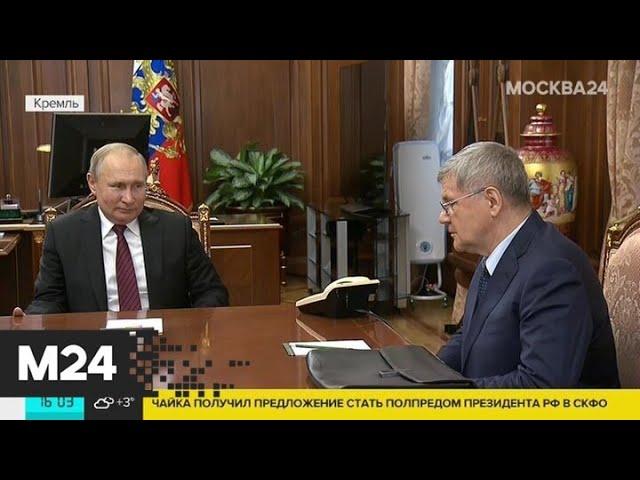 Путин предложил Чайке стать полпредом в СКФО - Москва 24