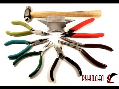 Какие инструменты нужны для изготовления бижутерии своими руками 85