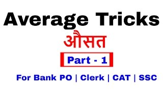 Average Aptitude Tricks For Bank PO| Clerk | CAT | SSC [ In Hindi] Part 1