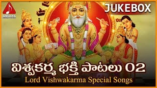 Telugu Devotional Songs | Lord Vishwakarma Telangana Songs Jukebox 02  | Amulya Audios And Videos