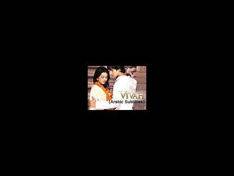 Vivah - 1/14 - Bollywood Movie With Arabic Subtitles - Shahid Kapoor & Amrita Rao