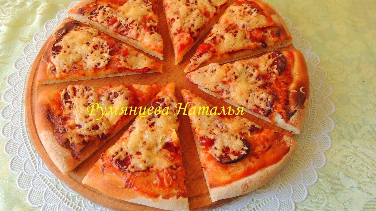 Пицца+БОНУС!Рецепт вкусного и быстрого теста для пиццы/Pizza - YouTube
