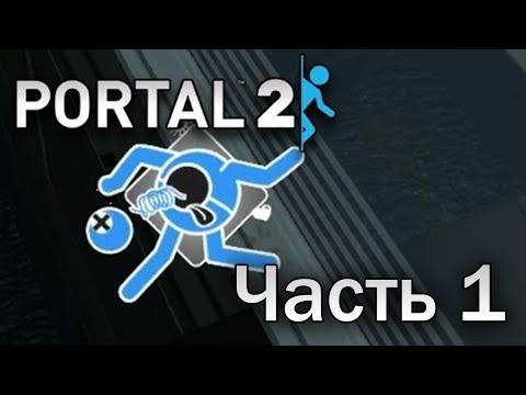 Portal 2 - Коопчик - Часть 1