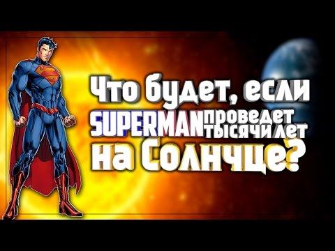 Что будет, если Супермен проведет 15,000 лет на Солнце?