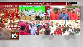 Red Shirt Volunteers March In Hyderabad | CPM Public Meeting | #CPIM22ndNationalCongress