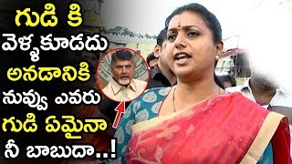 Mla Roja Fires On TDP Management | MLA Roja Visits Tirumala | Chandrababu | Top Telugu Media