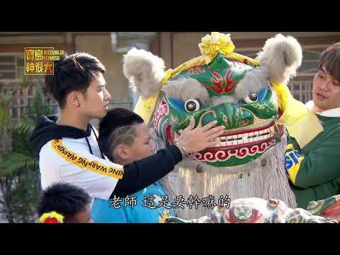 台綜-寶島神很大-20180221-傳奇龍鳳獅 北港大集結