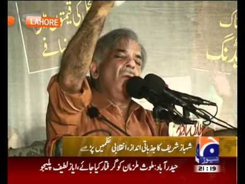 Shahbaz Sharif Singing Nazam mai nahy manta