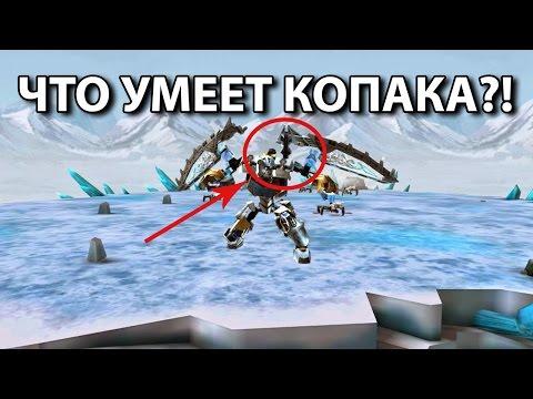 Лего Фильм! Бионикл мультфильм про Копаку. Видео для детей на русском языке