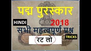 2018 Padma Awards Important Qs (Railway/SSC/BANK/TET/PCS/GOVT.Exam)