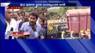 YS Jagan Speaks to Media | Visits Hirakhand Express Train Accident Spot | Vizianagaram | HMTV