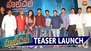 Hulchul Teaser Launch | Rudhraksh | Dhanya Balakrishna | 2018 Latest Movies