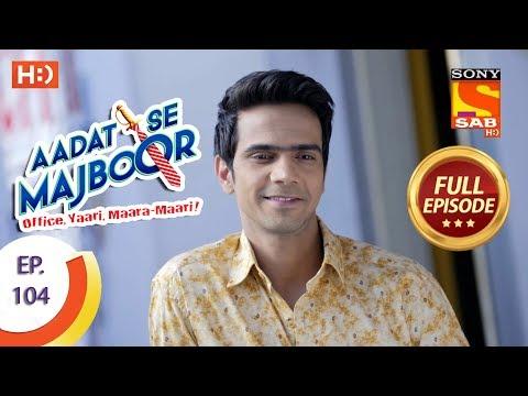 Aadat Se Majboor - Ep 104 - Full Episode - 23rd February, 2018 thumbnail