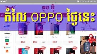 តំលៃOppoថ្ងៃនេះ, oppo price in cambodia