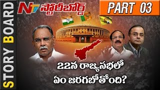bjp-in-defensive-with-privatebill-specialstatus-rajyasabhastory-boardpart-03
