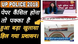 UP POLICE 2018| PAPER CANCEL| RE-EXAM|UPP