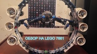 Lego Star Wars 7661 Jedi Starfighter with Hyperdrive Booster Ring Review