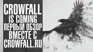 Crowfall. Что такое Crowfall? Первый обзор игры от портала GoHa.Ru
