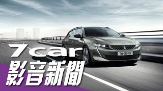 【影音新聞】Peugeot 508 SW|第二代旅行獵跑正式亮相