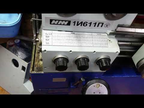 Токарный станок ИЖ 1и611п от частотного преобразователя 4KW 220v Стружка пошла!