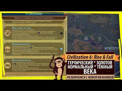 Героический, золотой, нормальный, тёмный ВЕКА в Sid Meier's Civilization VI: Rise & Fall