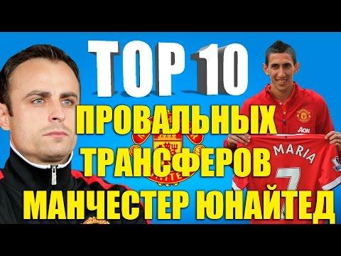 """ТОП-10 провальных трансферов """"МЮ"""""""