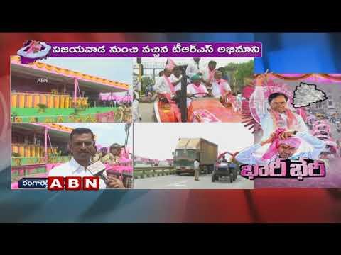TRS Fans From Andhra Pradesh Attends Pragathi Nivedana Sabha | ABN Telugu