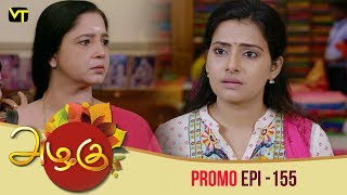 Azhagu Tamil Serial | அழகு | Epi 155 - Promo | Sun TV Serial | 24 May 2018 | Revathy | Vision Time