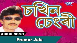 Premer Jala || Merina Iyashmin || New Assamese Songs 2016
