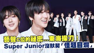 藝聲C位的祕密...東海操刀! Super Junior沒默契「怪題目爛」