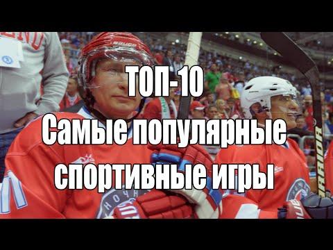 Топ-10 Самые популярные спортивные игры