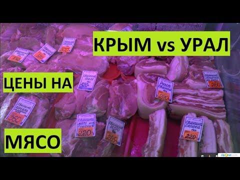Крым. Сравнение цен с Уралом. Мясо.
