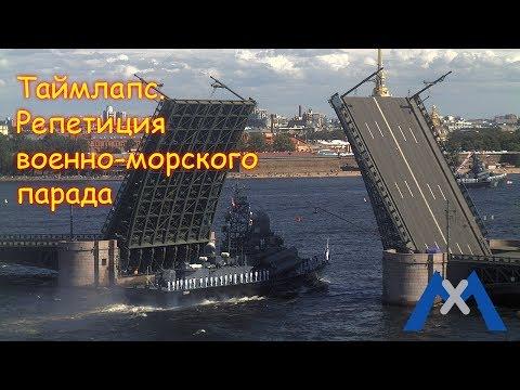 VLOG Репетиция военно-морского парада в Санкт-Петербурге на День ВМФ 2017
