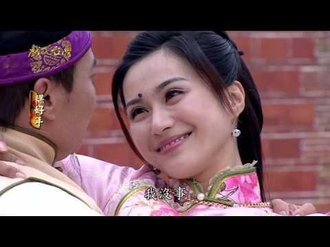 台劇-戲說台灣-粿好年-EP 06