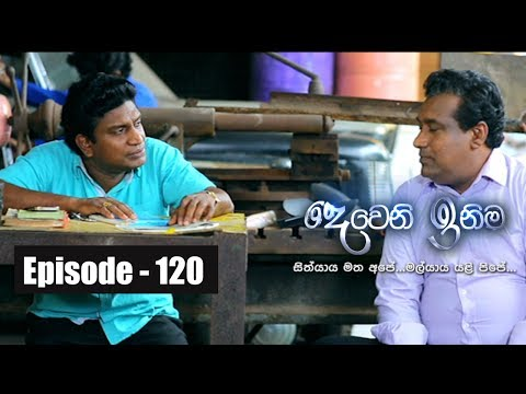 Deweni Inima | Episode 120 21st July 2017