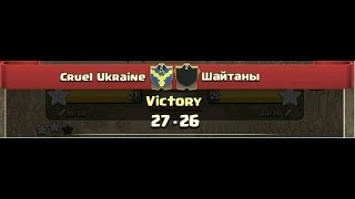 Cruel Ukraine vs Шайтаны clash of clans wars
