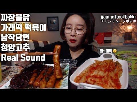 짜장불닭볶음면 소스로 만든 짜장불닭 가래떡떡볶이 리얼사운드먹방 real sound mukbang jjajangtteokbokki チャジャントッポッキ asmr먹방
